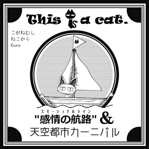 koganemushi & This is a cat.