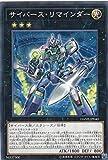 遊戯王 DANE-JP040 サイバース・リマインダー (日本語版 ノーマル) ダーク・ネオストーム