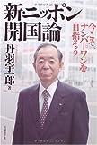 新・ニッポン開国論