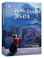 I Won't Surrender to the World (Chinese Edition)