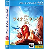 ライオン・キング 3D ブルーレイディスク