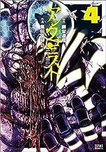 アンタゴニスト コミック 1-4巻セット