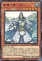 遊戯王 IGAS-JP009 戦華の美-周公 (日本語版 ノーマル) イグニッション・アサルト