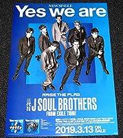 三代目 J SOUL BROTHERS from EXILE TRIBE Yes we are 告知ポスター