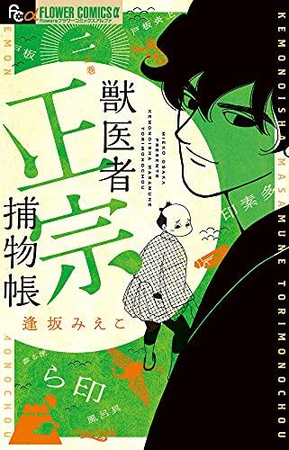 獣医者正宗捕物帳 (2) (フラワーコミックスアルファ)