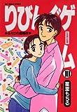 りびんぐゲーム(10) (ビッグコミックス)