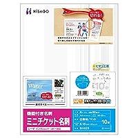 (まとめ買い) ヒサゴ 名刺用紙 ミニチケット名刺 A4 8枚入 BX02S 【×5】