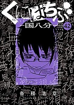 [各務浩章]のくにはちぶ 分冊版(42) 最後の闘い (少年マガジンエッジコミックス)