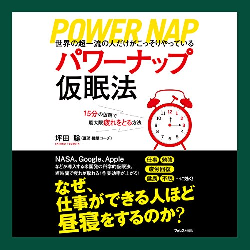 パワーナップ仮眠法 | 坪田 聡