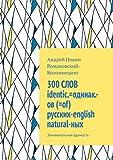 300СЛОВ identic.=одинак.-ов (=of) русских-english natural-ных: Занимательная единость (Russian Edition)