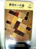 裏切りへの道 (1957年) (Hayakawa Pocket Mystery 387)