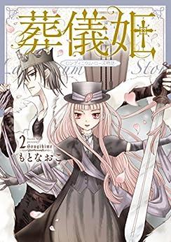 [もとなおこ]の葬儀姫 ロンディニウム・ローズ物語 2 (夢幻燈コミックス)
