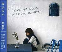 Maho No Hito by Hanako Oku (2006-01-18)