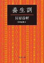 表紙: 養生訓 (中公文庫) | 松田道雄
