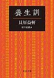 養生訓 (中公文庫)