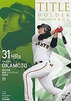 BBM ベースボールカード TH04 本塁打王 岡本和真 (巨) (レギュラーカード/タイトルホルダー) FUSION 2020