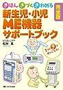 完全版 新生児・小児ME機器サポートブック: きほん・きづく・きわめる
