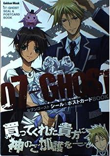 07-GHOSTシール&ポストカードBOOK (Gakken Mook)