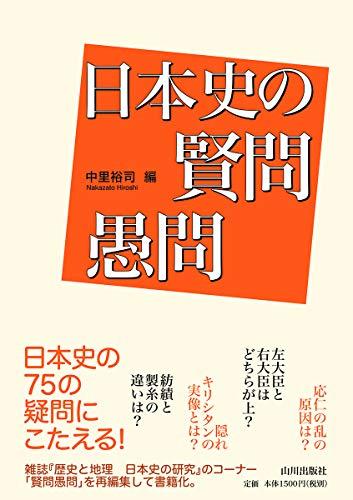 日本史の賢問愚問