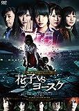 トイレの花子さん新章 花子VSヨースケ [DVD] image