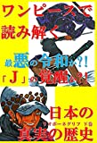 ワンピースで読み解く、日本の真実の歴史(リオポーネグリフ)下巻: 最悪の令和か?『J』の覚醒か?