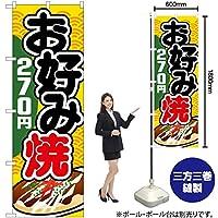 お好み焼270円 のぼり SNB-583(受注生産)