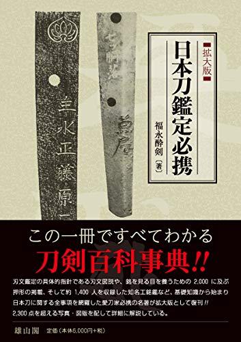 日本刀鑑定必携 拡大版の詳細を見る