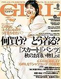 andGIRL 2020年9月号 [雑誌] andGIRL(アンドガール)