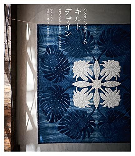 ハワイアンモチーフのキルトデザイン ハワイアンキルトのデザインの楽しみ方