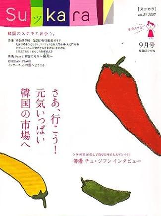 月刊 SuッKara (スッカラ) 2007年 09月号 [雑誌]