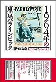 1964年の東京パラリンピック──すべての原点となった大会
