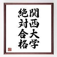 書道色紙/合格祈願『関西大学(大阪府)』濃茶額付(千言堂)/Z8244