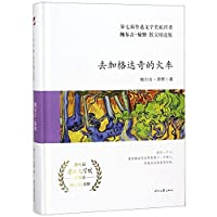 鲍尔吉·原野散文精选集:去加格达奇的火车
