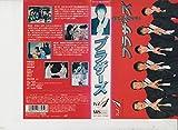 ブラザーズ(1) [VHS] - 岸谷五朗, 中居正広, 木村佳乃, 今井翼, 原田芳雄, 中居正広