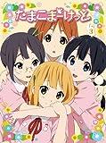 Animation - Tamako Market 3 [Japan DVD] PCBE-54223