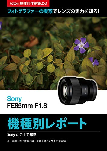 Sony FE85mm F18 Report: Foton Photo collection samples 253 Using Sony a7 III (Japanese Edition)