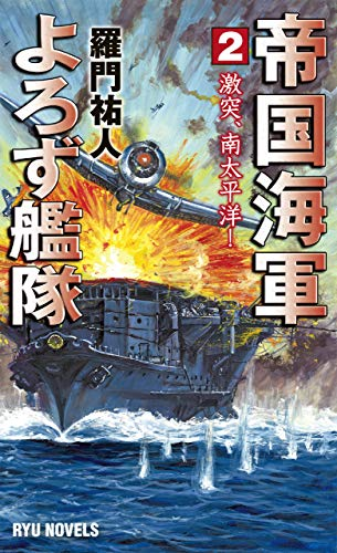 帝国海軍よろず艦隊 (2) 激突、南太平洋! (RYU NOVELS)の詳細を見る