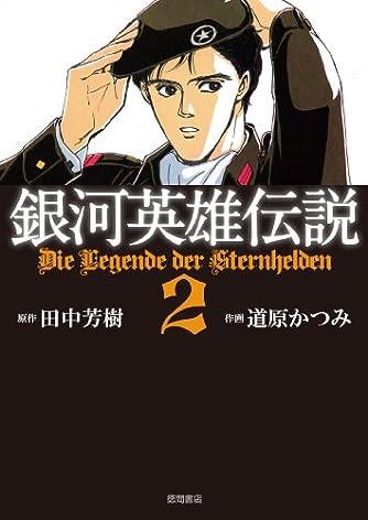 銀河英雄伝説 2 (トクマコミックス)