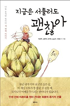 Paperback Seotulreodo okay now. (Korean edition) Book
