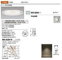 山田照明/ダウンライト DD-3539-W