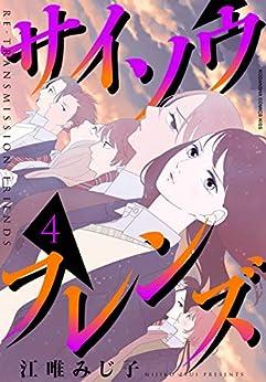 [江唯みじ子]のサイソウフレンズ(4) (Kissコミックス)