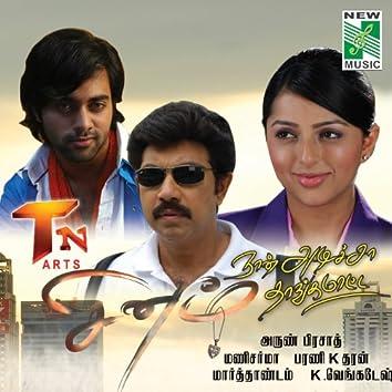 Sinam Naan Adicha Thangamatte (Original Motion Picture Soundtrack)