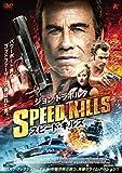 スピード・キルズ[DVD]