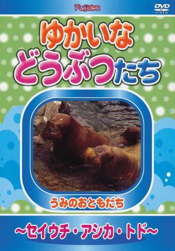 ゆかいなどうぶつたち ~セイウチ・アシカ・トド~ DVD