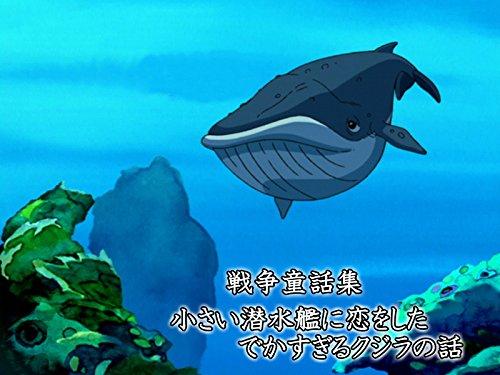 「小さい潜水艦に恋をしたでかすぎるクジラの話」