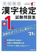51UUTd1J0RL. SL200  - 漢字検定/日本漢字能力検定
