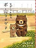 ボールコロゲテ スポーツの俳句 (めくってびっくり俳句絵本 3)