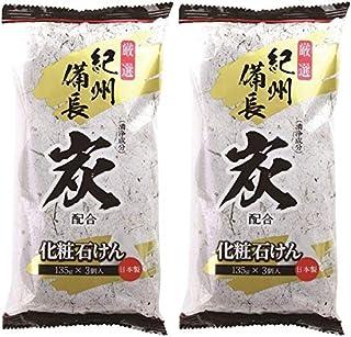 [2 Packs / 6 Bars of Soaps] SUMI HAIGOU Settuken Charcoal Bar Soap, 3 Bars, 135g