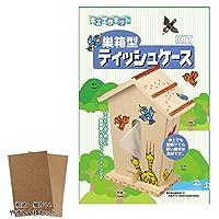木製工作キット 巣箱型ティッシュケース 100770 紙やすりセット