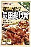 ダイショー お肉屋さんの竜田揚げ粉 70gX10